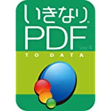 いきなりPDF to Data Ver.4  |ダウンロード版