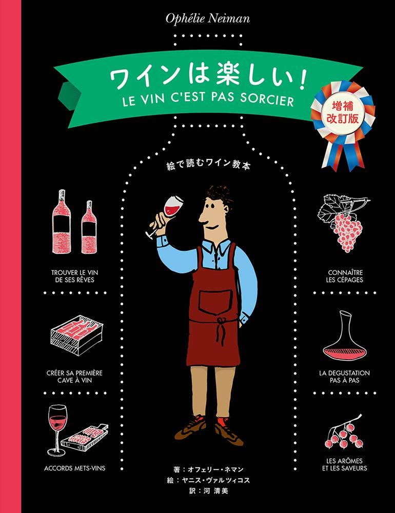 ワインは楽しい!増補改訂版 絵で読むワイン教本 オフェリー・ネマン