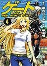 Gate : Au-delà de la porte, tome 4 par Takumi