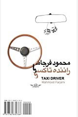 Taxi Driver: Ranandeh Taxi (Persian Edition) Paperback