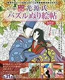 平安絵巻光源氏パズルぬり絵帖 (SAKURA・MOOK 10)