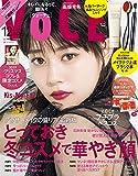 VOCE(ヴォーチェ) 2019年 12 月号 [雑誌]