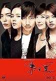 赤と黒 DVD-BOX2 <ノーカット完全版>
