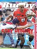 ラグビーマガジン 2018年 07 月号 [雑誌]
