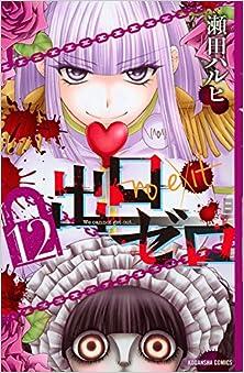 出口ゼロ 第01-12巻 [Deguchi Zero vol 01-12]