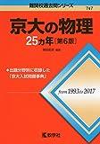 京大の物理25カ年[第6版] (難関校過去問シリーズ)