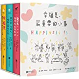 幸福是,最重要的小事(套装共3册)