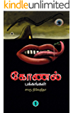 Konal Pakkangal 1  (Tamil)