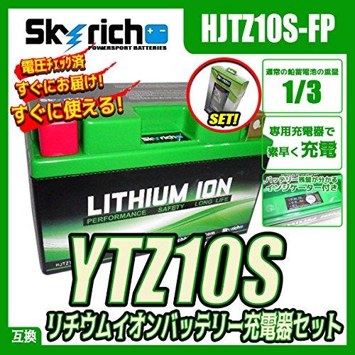 【スカイリッチ専用充電器セット】 SKYRICH リチウムイオンバッテリー【互換 TTZ10S YTZ10S FTZ10S】 HJTZ10S-FP B079NMMBNW
