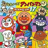 Animation - Soreike! Anpanman Best Hit'17 [Japan CD] VPCG-83517