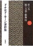ドナルド・キーン著作集〈第6巻〉能・文楽・歌舞伎