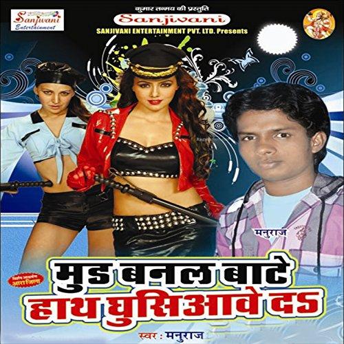 Manu Tu Lajabadshia Mp3 Song: Rengar Pe Denjar Lagas By Manu Raaj On Amazon Music