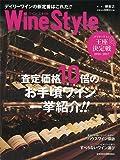 ワインスタイル デイリーワインの新定番はこれだ!! (日経ムック)