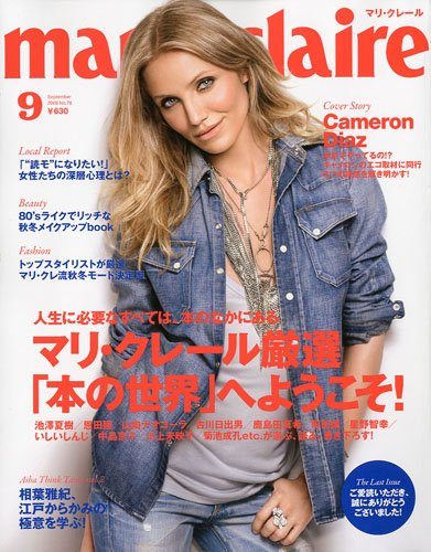 marie claire 最新号 表紙画像