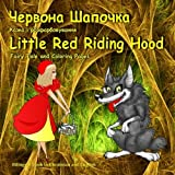 Chervona Shapochka. Kazka i rozfarbovuvannya. Little Red Riding Hood. Fairy Tale and Coloring Pages: Bilingual Picture Book for Kids in Ukrainian and English (Ukrainian Edition)