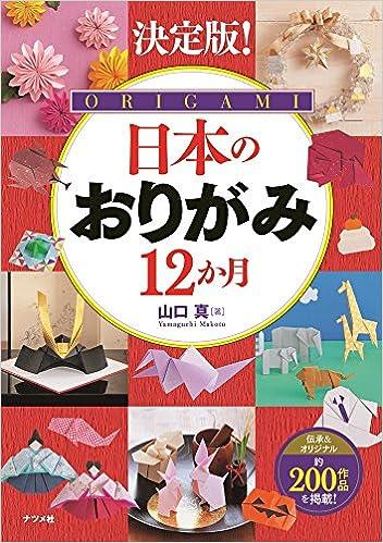 ハート 折り紙 山口真 折り紙 : amazon.co.jp