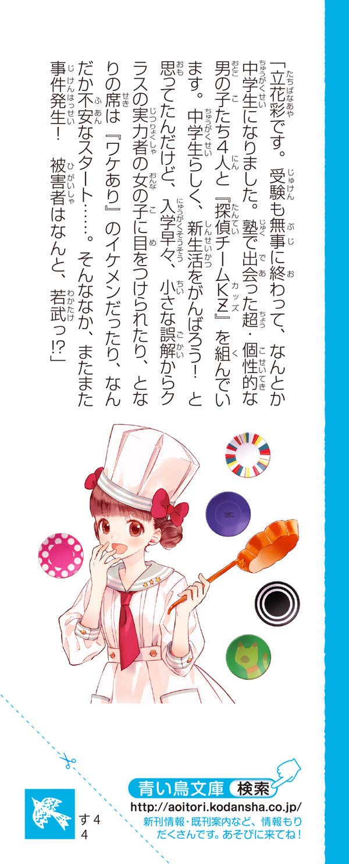 探偵 チーム kz 事件 ノート 夢 小説 探偵チームKZ事件ノート - 小説/夢小説