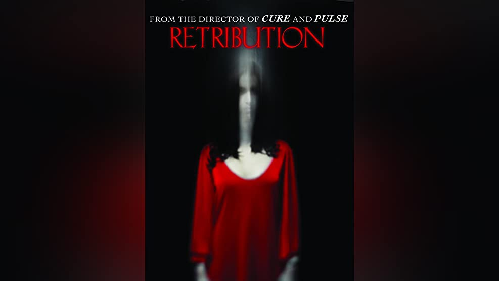Retribution (English Subtitled)