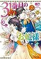 31番目のお妃様 2 (ビーズログ文庫)