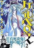 Satanikus ENMA Kerberos (2) (Z Magazine Comics) (2008) ISBN: 406349358X [Japanese Import]