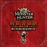 MONSTER HUNTER ORCHESTRA CONCERT SHURYO ONGAKUSAI 2015