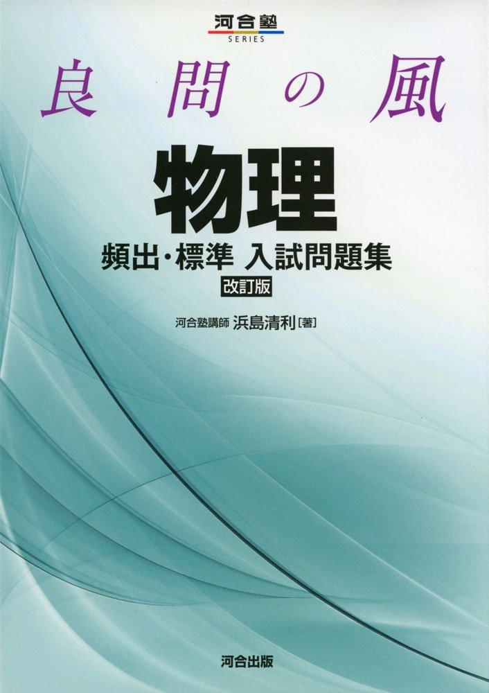 物理のおすすめ参考書・問題集『良問の風 物理 頻出・標準入試問題集』