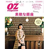 OZ magazine 2018年10月号 小さい表紙画像
