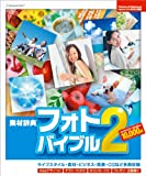 素材辞典フォトバイブル Vol.2