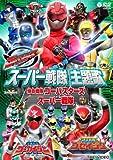 Sci-Fi Live Action - Tokumei Sentai Go Busters VS Super Sentai [Japan DVD] COBC-6300