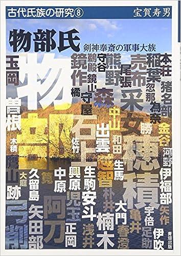 物部氏―剣神奉斎の軍事大族 (古...