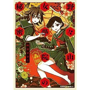 野々山女學院蟲組の秘密 (1) (角川コミックス・エース) [Kindle版]