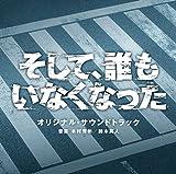 TV Original Soundtrack (Music By Hideakira Kimura / Masato Suzuki) - Soshite, Dare Mo Inaku Natta (TV Series) Original Soundtrack [Japan CD] VPCD-81881