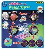 Dokodemo Doraemon Nippon Travel Agency Game 5