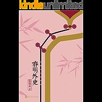 春明外史(中国现代通俗小说天字第一号作家、社会言情小说集大成者张恨水经典代表作)