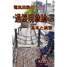 Transient phenomena theory of an electric circuit (Japanese Edition)