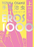 手塚治虫エロス1000ページ(上) (studio voice comics)