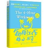每周工作4小时(增值修订版)