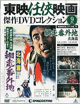 東映任侠映画DVDコレクション 9...