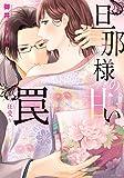 旦那様の甘い罠~狂愛~ (ミッシィコミックス/YLC Collection)