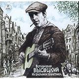 Vladimir Vysotsky. Na Bolshom Karetnom (2 CD)