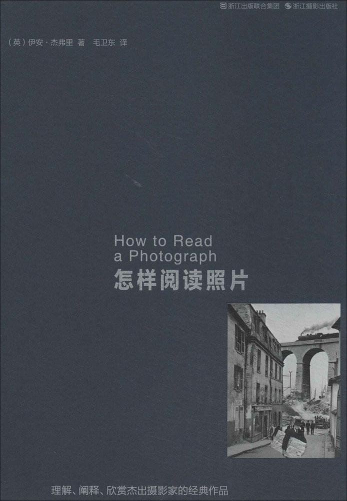 Download How to Read Photo: understanding. interpretation. enjoy the classic works of outstanding photographers(Chinese Edition) ebook