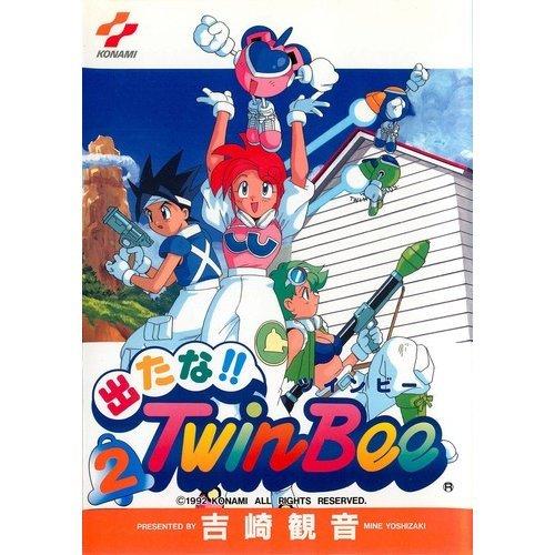 出たな!!TwinBee (2) (ゲーメストコミックス)