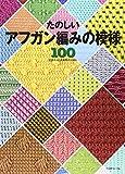 Tunisian Crochet Patterns 100 たのしいアフガン編みの模様100