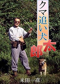 kuma oi ken taro (Japanese Edition), Maita Kazuhiko - Amazon.com