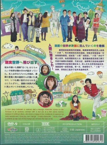 Amazoncom 2013 Japanese Drama Nakuna Hara Chan W