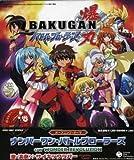 Bakugan-Battle Browlars