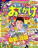 まっぷる 家族でおでかけ 関東周辺 '17-18 (まっぷるマガジン)