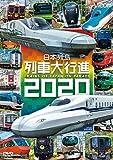 日本列島列車大行進2020 [DVD]