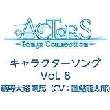 【Amazon.co.jp限定】TVアニメ ACTORS -Songs Connection- キャラクターソング Vol.8 葛野大路 颯馬(CV:置鮎龍太郎)(デカジャケット付き)