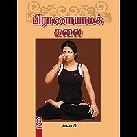 Pranayama Kalai (Tamil Edition)